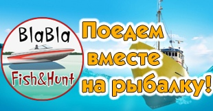 Bla-Bla Fishing — Рыбалка на Урале
